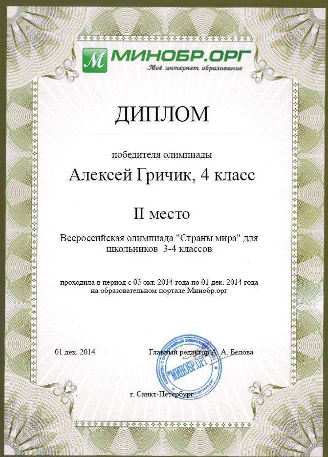 Министерство образования олимпиада и конкурс